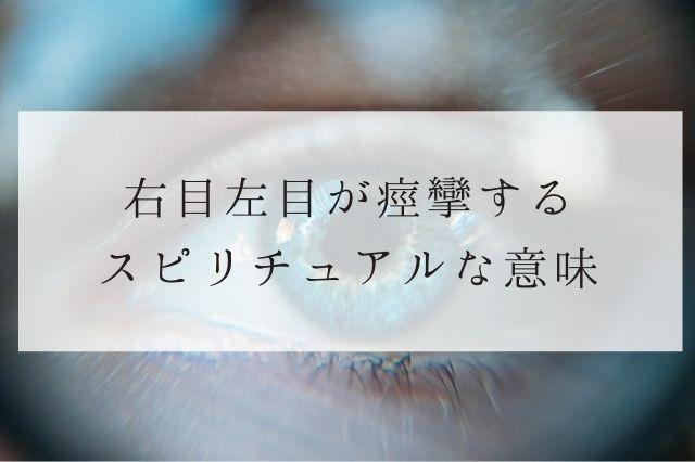 右目左目が痙攣するスピリチュアルな意味