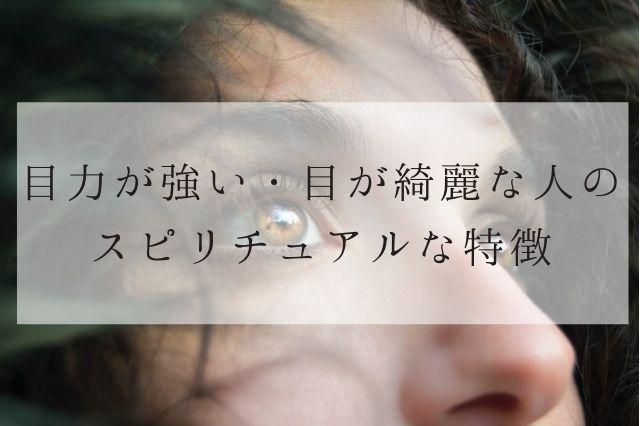 目力が強い・目が綺麗な人のスピリチュアルな特徴