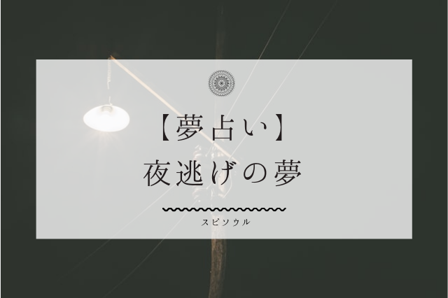 【夢占い】夜逃げをする夢の意味