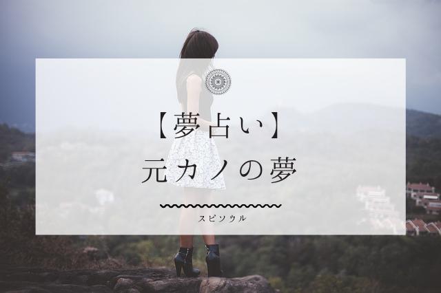 【夢占い】元カノが夢に出てくる本当の意味!