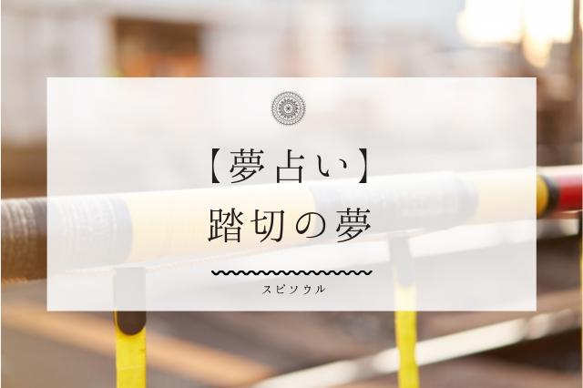 【夢占い】踏切の夢に関する10の意味