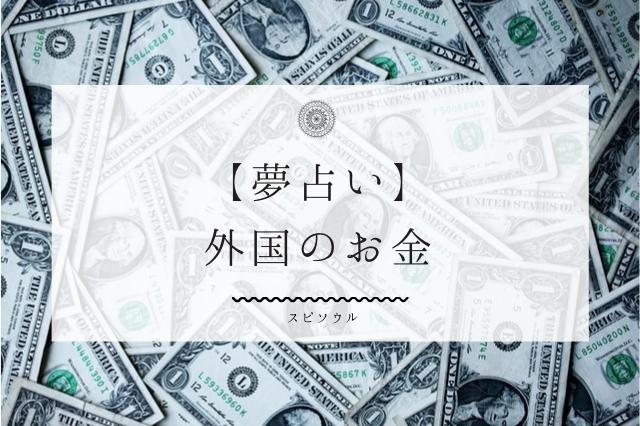 外国のお金の夢占い