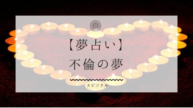 【夢占い】不倫の夢